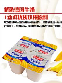 爱尔曼酸奶